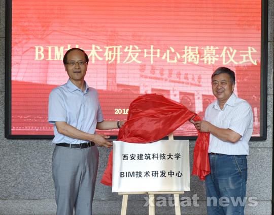 我校BIM技术研发中心揭牌成立