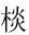 QM5OOG0R4V0U0O)({{58N(S.jpg