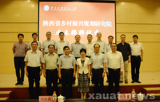 陕西省乡村振兴规划研究院在我校揭牌成立