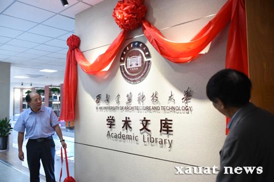 西安建大学术文库正式启用