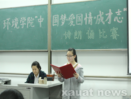 """环境学院""""中国梦 爱国情 成才志""""诗朗诵比赛成功举办"""