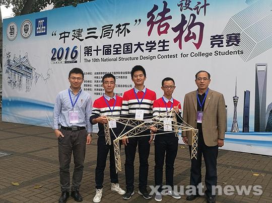西安建筑科技大学土木工程学院学子在第十届全
