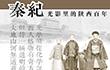 """""""秦纪——光影中的近代陕西""""老照片展览开幕"""