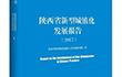 我校编著出版陕西省新型城镇化建设蓝皮书
