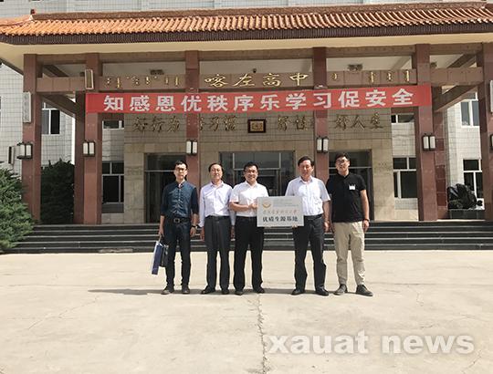 土木工程学校赴辽宁省朝阳市开展招生宣传高中江安学院有那些图片