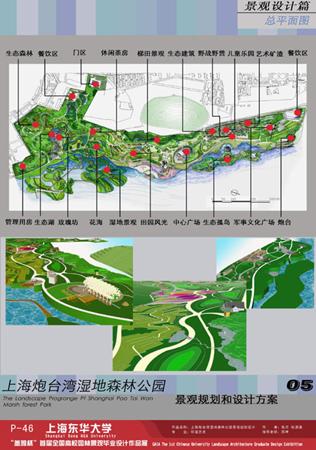 首届全国高校园林景观毕业设计作品巡展 我校获两个二