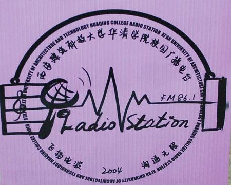华清学院校园广播电台举办成立五周年台庆暨换届大会