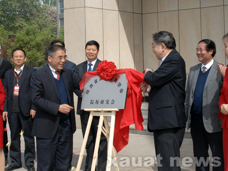 陕西省高等教育学会院校研究会在我校成立
