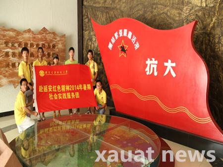 信控学院延安红色精神实践团社会实践活动纪实
